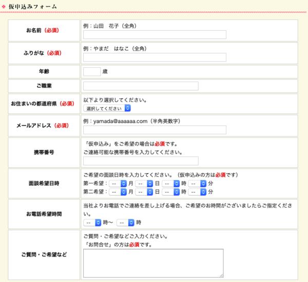 青山プラチナの応募フォーム(女性用)