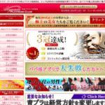 青山プラチナ倶楽部の公式サイト