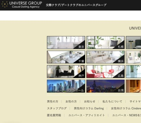 ユニバースクラブの公式サイト