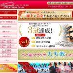 青山プラチナの公式サイト