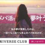 ユニバースクラブの広告(女性用)