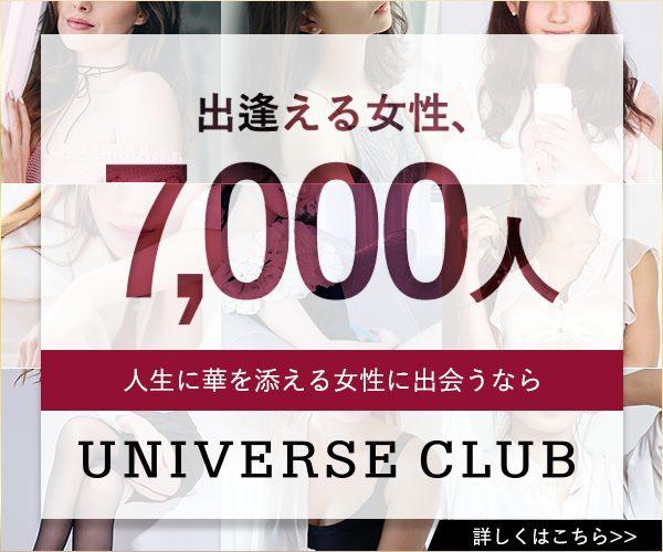 ユニバースクラブの広告(男性用)